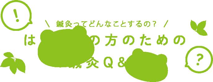 初めての方のためのQ&A